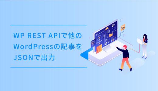 WP REST APIのJavaScriptで他のWordPressの記事をJSONで出力