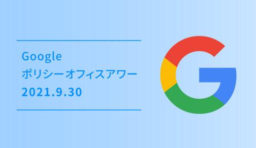 Google ポリシーオフィスアワー 2021.9.30