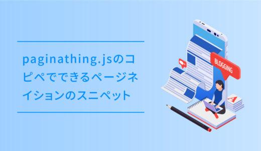 jQueryライブラリpaginathing.jsのコピペでできるページネイションのスニペット