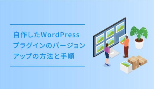 自作したWordPressプラグインのバージョンアップの方法と手順
