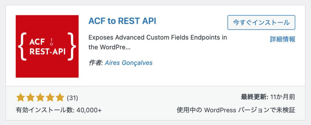 AFC to REST API