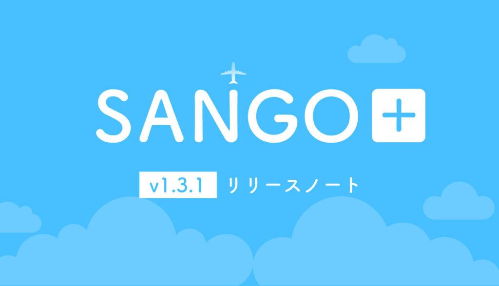 SANGO+アップデート