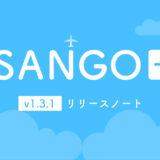 SANGO専用プラグイン「SANGO+(プラス)」 v1.3.1リリースノート 10月10日
